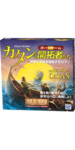 カタンの開拓者たち 探検者と海賊版 パッケージ