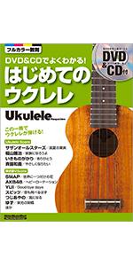 DVD&CDでよくわかる! はじめてのウクレレ (DVD、CD付き) (ウクレレ・マガジン)