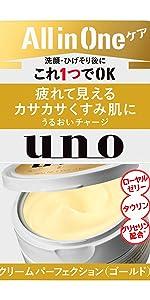 【Amazon限定】クリームパーフェクションゴールド