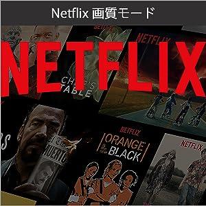 ソニーとNetflixの協業により、クリエイターの意図を忠実に再現できるTVの画質設定を共同開発。「Netflix画質モード」に設定することで、お客様に最高の視聴体験をお届けします。