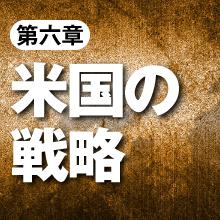 ――シーパワー連合の要となる親日国