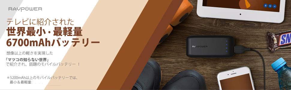 テレビに紹介された:世界最軽量・最小モバイルバッテリー