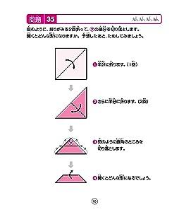 折り紙 おりがみ イメージ