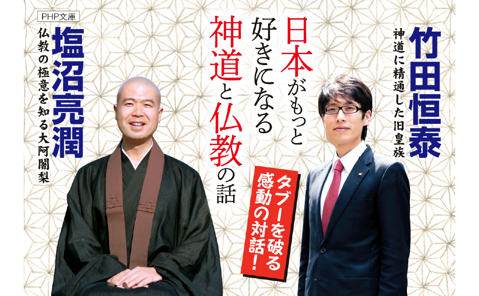 神道 仏教 塩沼 竹田恒泰