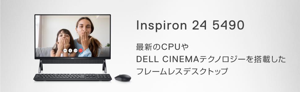 最新のCPUとデル シネマ テクノロジーを搭載したフレームレス デスクトップ