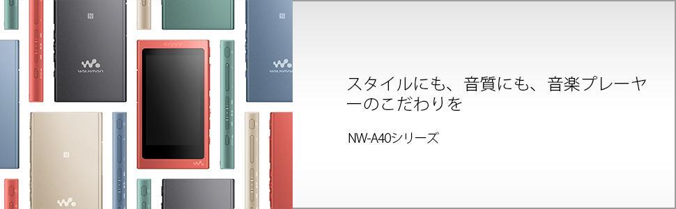 スタイルにも、音質にも、音楽プレーヤーのこだわりをウォークマンAシリーズ