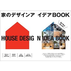 注文住宅 家 デザイン アイデア