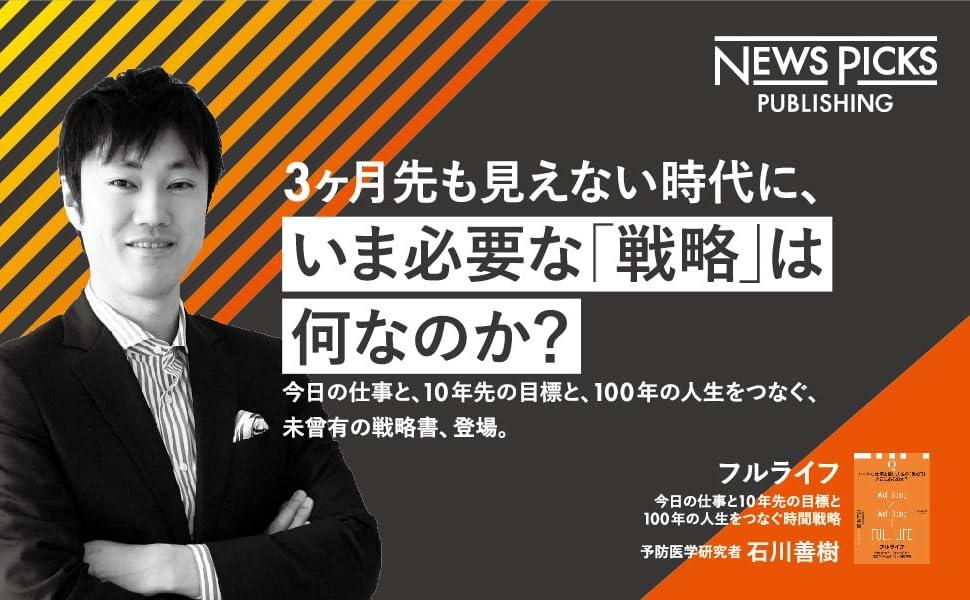 フルライフ, 石川, NewsPicks, LIFE SHIFT