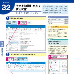 できるOutlook 2019 Office 2019/Office365両対応 ビジネスに役立つ情報共 有の基本が身に付く本