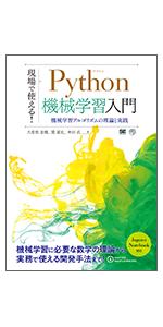 現場で使える!Python機械学習入門 機械学習アルゴリズムの理論と実践