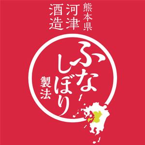 熊本 ふなしぼり