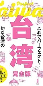 台湾 台北 ガイドブック 完全版 るるぶ JTB