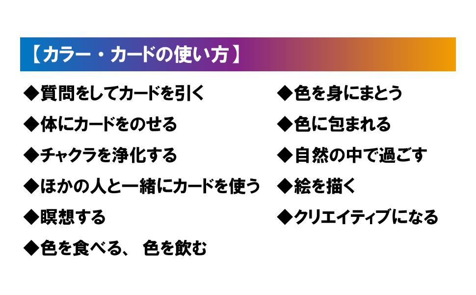 イナ・シガール ナチュラルスピリット カラー・カード オラクルカード