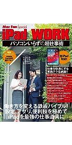 Mac Fan Special iPad WORK 〜パソコンいらずの超仕事術〜