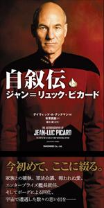 JLP自叙伝_Cover.jpg