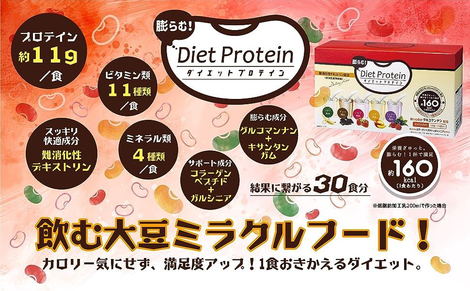 ダイエットプロテイン 大豆プロテイン 大豆タンパク質 ダイエット 1食置き換え 減量