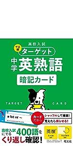 高校入試 でる順ターゲット 中学英熟語 暗記カード