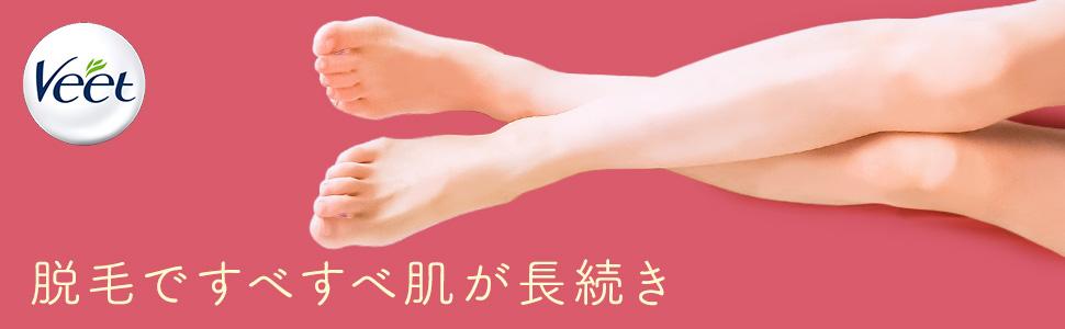 Veet 除毛 脱毛 ワックス 足のお手入れ つるつる スベスベ 長持ち 肌にやさしい 敏感肌