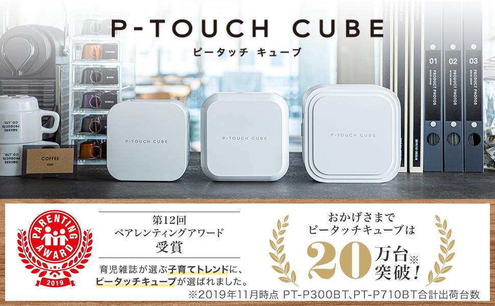 PT-P710BT ピータッチキューブ