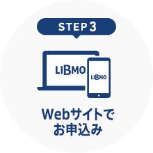 STEP3 WEBサイトで申込み