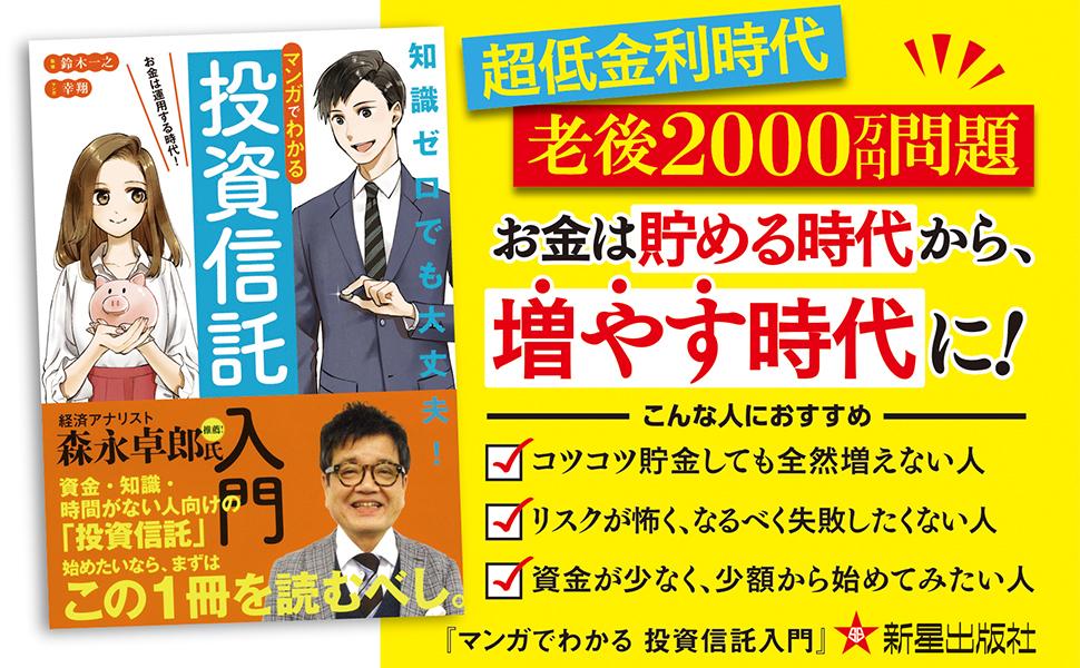 投資信託 2000万円問題 森永卓郎