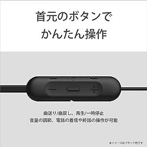 首元のボタンでiPhone/スマートフォンや音楽再生機をポケットから取り出すことなく曲送り/曲戻し、再生/一時停止、音量の調節、電話の着信や終話の操作が可能。