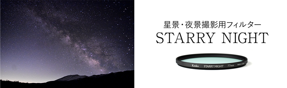星景・夜景撮影用フィルター STARRY NIGHT