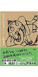 夢をかなえるゾウ1