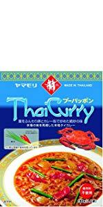 タイの海鮮レストランで有名なカレーで、タイ語で「プー」は蟹、「パッ」は炒める、「ポンカリー」はカレー粉を意味します。卵のふんわりした食感と蟹の旨み、カレー粉の風味を効かせた味わい深いタイカレーです。