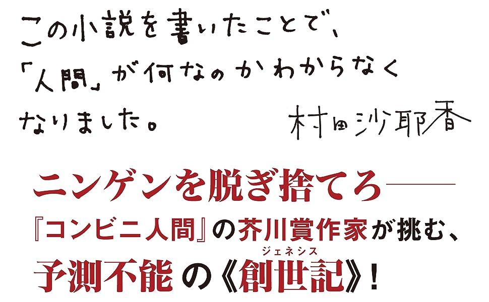 村田沙耶香 ニンゲンを脱ぎ捨てろ かわりみ 松井周 いんせぱらぶる inseparable 芥川賞 コンビニ人間