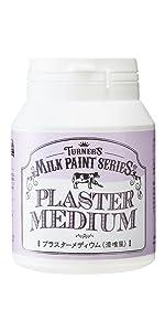 プラスターメディウム