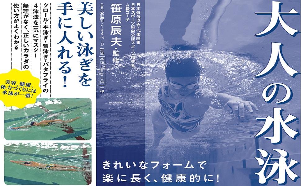 大人の水泳 泳ぎ クロール バタフライ