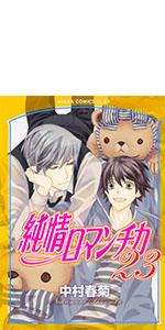 純情ロマンチカ 第23巻 (あすかコミックスCL-DX)あすかコミックスCL-DX)