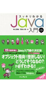 Java入門2版