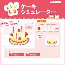 ケーキ シミュレーター