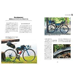 バイクパッキング BOOK