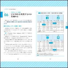この一冊でSNSマーケティングの全体像をはっきり理解できる