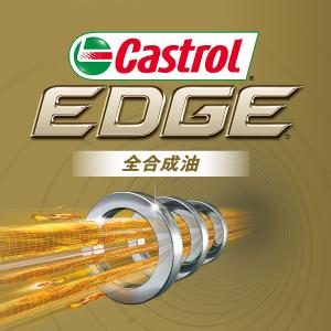 カストロール「EDGE(エッジ)」シリーズ