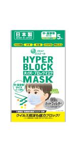 ハイパーブロックマスク ウイルス飛沫ブロック 中・高学年用 5枚 日本製