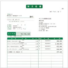 見積書・売上伝票・請求書の作成が簡単