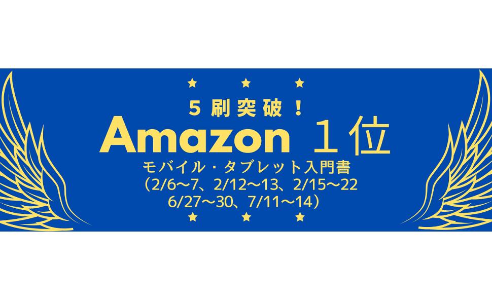 Amazon1位