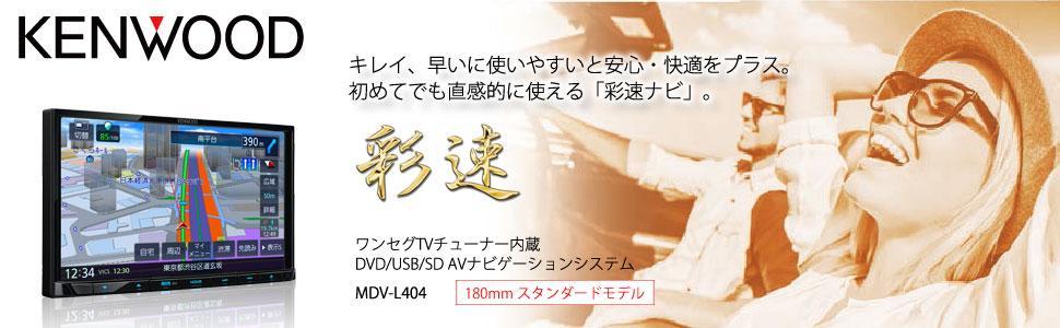 KENWOOD 彩速ナビ ワンセグTVチューナー内蔵 DVD/USB/SD AVナビゲーションシステム MDV-L404 180mmスタンダードモデル