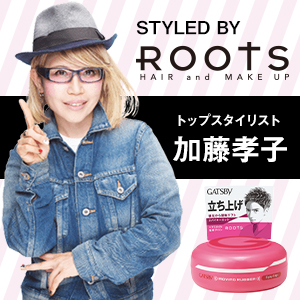 STYLED BY ROOTS 加藤孝子氏