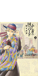 ふしぎの国のバード 5巻 (ハルタコミックス)