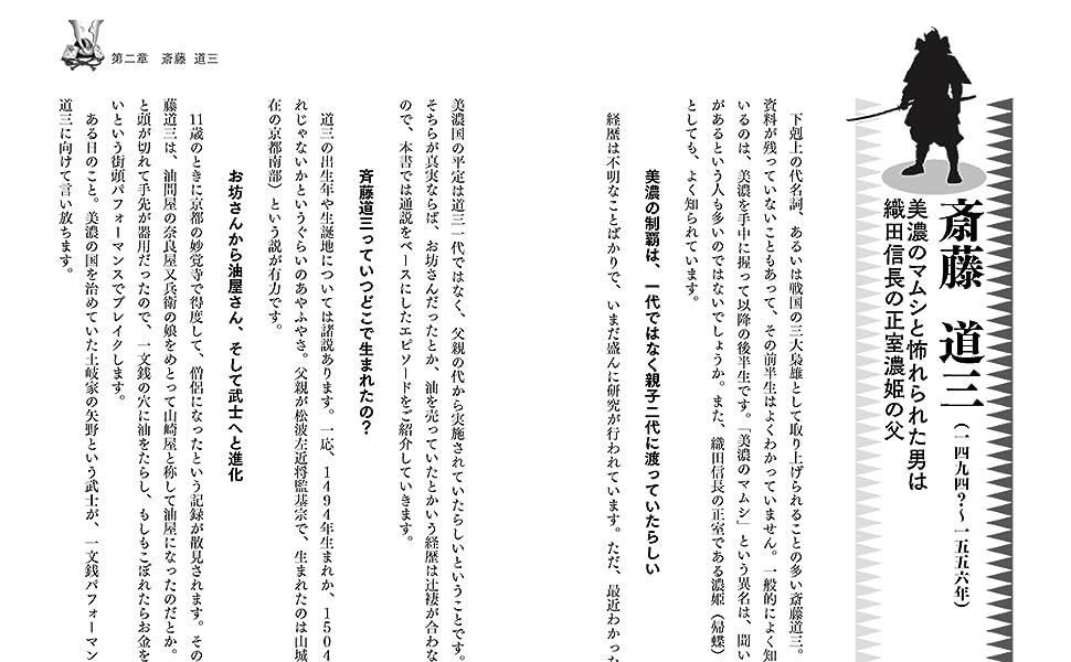 明智光秀 織田信長 武田信玄 風林火山 麒麟が来る NHK大河 戦国武将 謀反