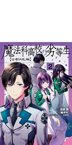 魔法科高校の劣等生 古都内乱編2 (電撃コミックスNEXT)