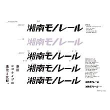 湘南モノレール ロゴ ロゴタイプ