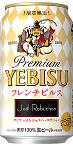 ヱビス with ジョエル・ロブション フレンチピルス