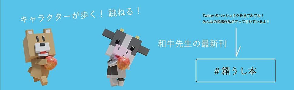 Blender,アニメーション,箱うし
