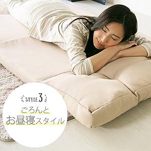 【スタイル3】ごろんとお昼寝スタイル